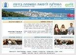 המחלקה לרפואת המשפחה בחיפה